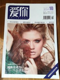 特别关注·爱你(2014-1、6、10,共3册)
