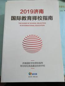 2019济南国际教育择校指南