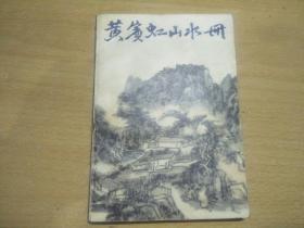 黄宾虹山水册