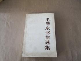 《毛泽东书信选集》(全一册)