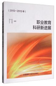 职业教育科研新进展(2012-2013年)