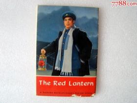 明信片成套,革命现代京剧,红灯记。1970年