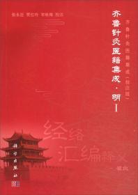 齐鲁针灸医籍集成·明1(校注版)