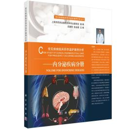 常见疾病临床药学监护案例分析