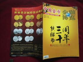 《金融博览-中国金币》2012.02熊猫币三十周年专刊(1982—2012)