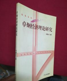 卓炯经济理论研究