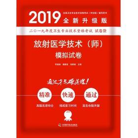 2019放射医学技术(师)模拟试卷 正版 李真林、唐鹤菡、孙家瑜  9787504680952