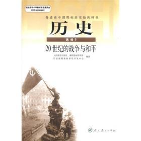 A1正品:历史选修3 高中历史选修三3教材课本教科书二十20世纪的