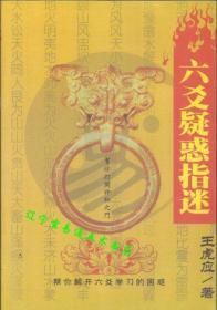 《六爻疑惑指迷》王虎应著32开254页