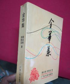 金华集【杨应彬,郑黎亚--签赠本】