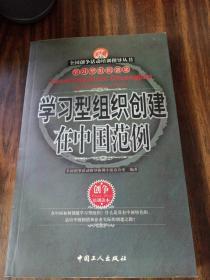 学习型组织创建在中国范例