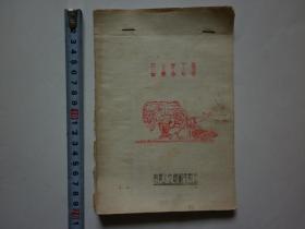 (山西绛县)1976年南樊公社人口、农业类、干部蹲点统计表十张(种);1977年农作物规划表四张(种)【合售、参阅详细描述】.