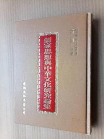 83年初版《儒家思想与中华文化研究论集》(精装32开)