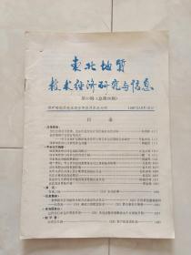 《东北地质经济研究与信息》1987-10