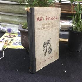 抗战八年木刻选集(中英文对照)---民国三十五年再版、16开精装