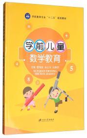 s学前儿童数学教育