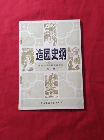 造园史纲(1983年1版1印)(02柜)