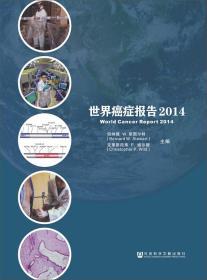 世界癌症报告2014