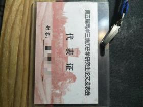 第五届两岸三地历史学研究生论文发表会(2007南京)
