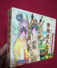 大型古装粤剧-黄飞虎反五关--3碟装-珠海市粤剧团倾力演出