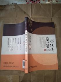邓铁涛医案与研究