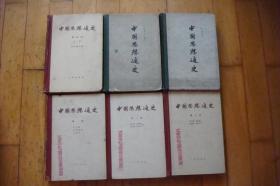 中国思想通史(配本六册合售)