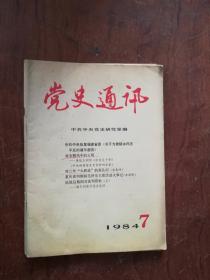 【黨史通訊1984·第7