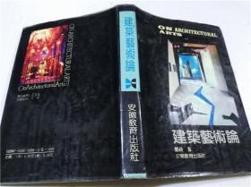 建筑艺术论 邓焱 安徽教育出版社 1991年8月 大32开硬精装