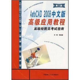 AutoCAD2008中文版高级应用教程