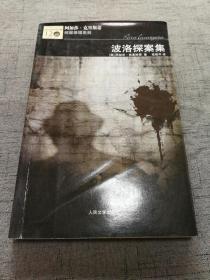 波洛探案集【32开 011年1版1印 】