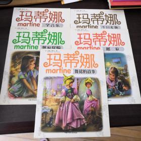 玛蒂娜:《玛蒂娜学音乐》、《玛蒂娜邻家探险》、《玛蒂娜舞裙的故事》、《玛蒂娜生日礼物》、《玛蒂娜搬家》(5本合售)