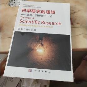 科学研究的逻辑 思考判断胜于一切