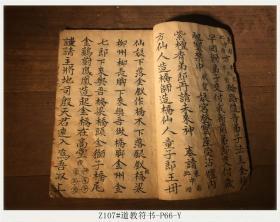 Z107#道教符书-P66-Y 道教收藏  古籍善本 线装手抄本