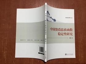 中国货币需求函数稳定性研究