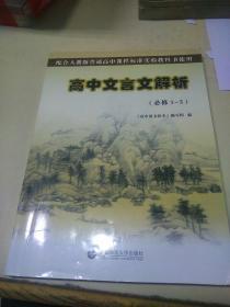 高中文言文解析(必修1-5)(扉页有字迹)