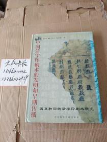 中国活字印刷术的发明和早期传播:西夏和回鹘活字印刷术研究