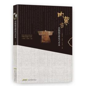 中国文化遗产丛书-内蒙古传统技艺研究与传承