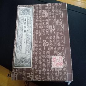 康熙字典(1/2/3/4)全。影印本