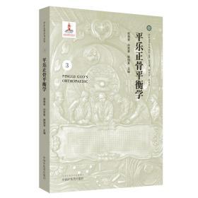 平乐正骨平衡学/平乐正骨系列丛书