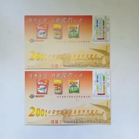 60分邮资门票明信片【中国荆州国际龙舟节开幕式】(2张合售)