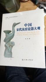 红雨楼古代名窑名瓷鉴藏系列之二:中国宋代汝窑瓷器大观