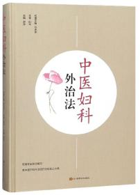 中医妇科外治法