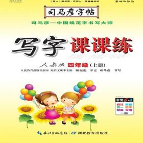 司马彦字帖·写字课课练. 四年级. 上册(19年适用)