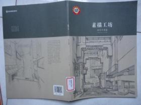 素描工坊 建筑环境篇