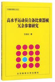 高水平运动员自备比赛器械冗余参赛研究/中国体育博士文丛