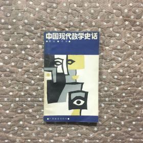 中国现代数学史话 (签赠本)