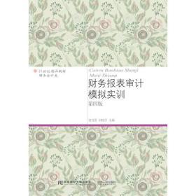 财务报表审计模拟实训(第四版)刘雪清9787565432958东北财经大学出版社
