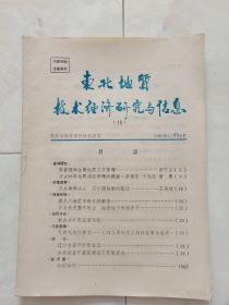 《东北地质经济研究与信息》1986-11