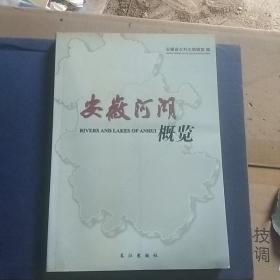 安徽河湖概览(库存正版内页无翻看)实图拍照