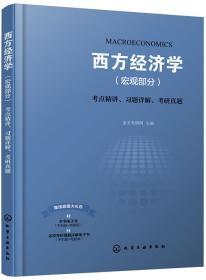 西方经济学(宏观部分)考点精讲、习题详解、考研真题